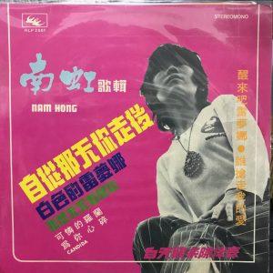 Nam Hong - Funny Funny - 45