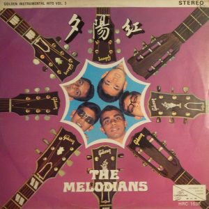 The melodians - The good the bad and the ugly 45